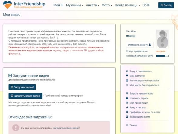 Interfriendship международный сайт